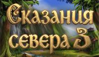 Игра Сказания Севера 3