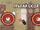 Скриншот игры - Огонек