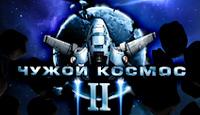 Игра Чужой Космос 2