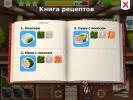 Скриншот игры - Youda Суши Шеф 2