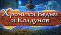 Игра Хроники Ведьм и Колдунов