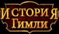 Игра История Гимли