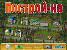 Скриншот игры - Построй-ка