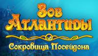 Игра Зов Атладнтиды: Сокровища Посейдона