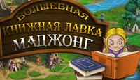 Игра Волшебная Книжная Лавка