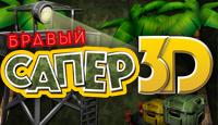 Игра Бравый Сапер 3D