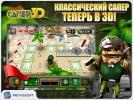 Скриншот игры - Бравый Сапер 3D