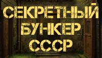 Игра Секретный Бункер СССР