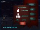 Скриншот игры - Ночной Кошмар