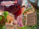 Скриншот игры - Сказочное королевство
