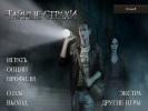 Скриншот игры - Тайные Страхи