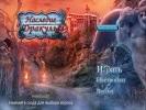 Скриншот игры - Наследие Дракулы
