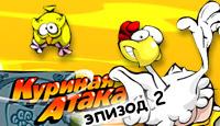 Игра Куриная Атака 2