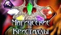 Игра Магические Кристаллы