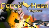 Игра Герои неба: Вторая Мировая