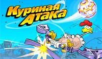 Игра Куриная Атака