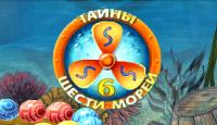 Игра Тайна шести морей