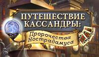 Игра Путешествие Кассандры