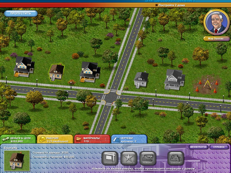 построй свой город скачать игра