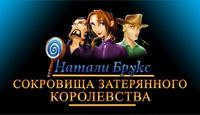Игра Натали Брукс 2