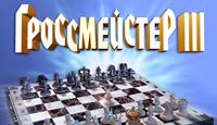 Игра Гроссмейстер 3