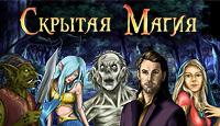 Игра Скрытая Магия