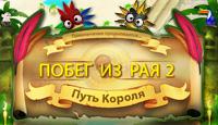 Игра Побег из Рая 2