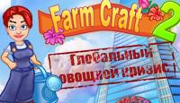 Игра FarmCraft 2