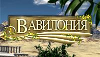 Игра Вавилония