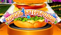 Игра Король Бутербродов