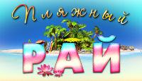 Игра Пляжный Рай