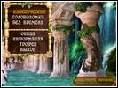 Скриншот игры - Долина Богов