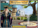 Скриншот игры - Академия Магии