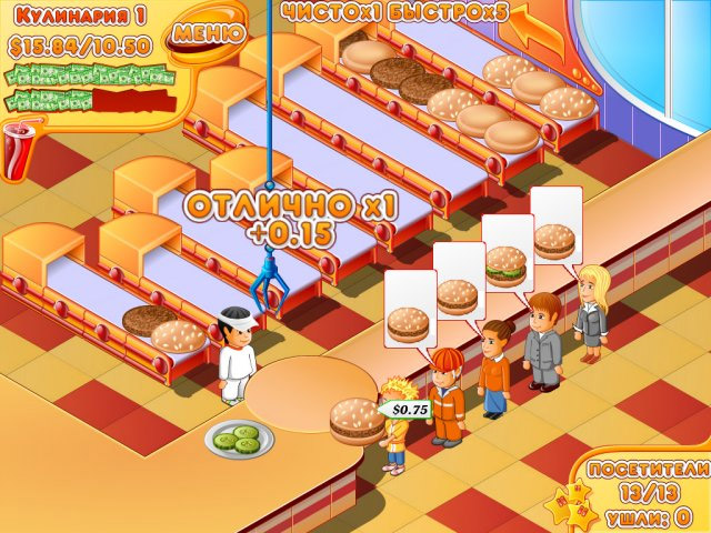 Скачать игра бургер ресторан