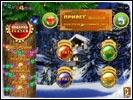 Скриншот игры - Подарки из Сказки