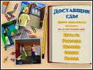 Скриншот игры - Доставщик Еды