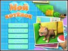 Скриншот игры - Мой Котенок