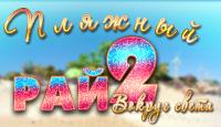 Игра Пляжный рай 2