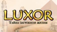 Игра Луксор 4. Тайна загробной жизни