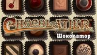 Игра Шоколатор