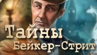 Игра Тайны Бейкер-Стрит