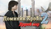 Игра Доминик Крэйн 2. Другой мир