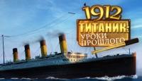 Игра 1912 Титаник. Уроки прошлого