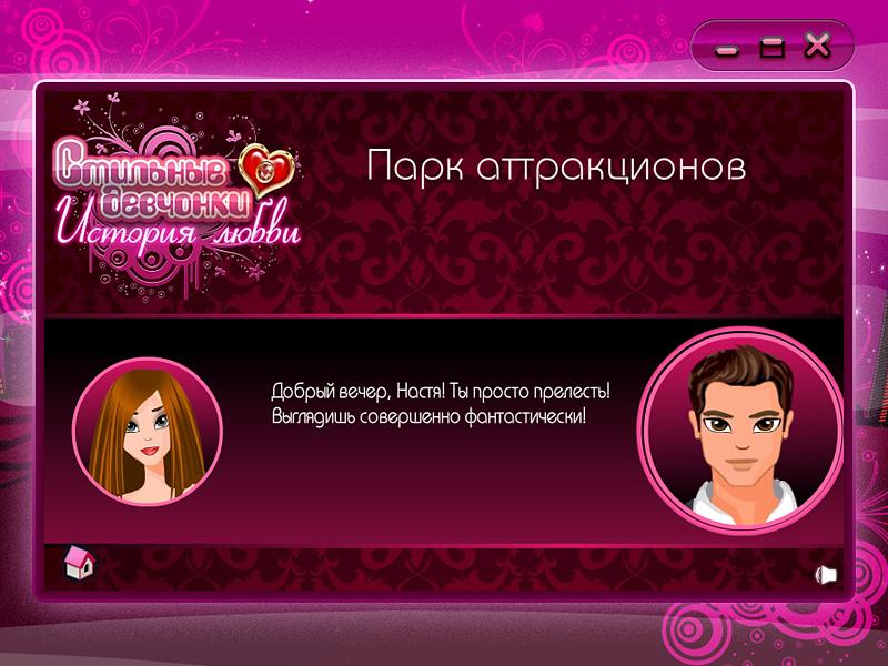История знакомства онлайн играть бесплатно православное христианство знакомства showthread php