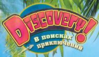 Игра Discovery! В поисках приключений