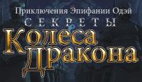 Игра Секреты Колеса Дракона