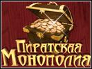 Скриншот игры - Пиратская Монополия