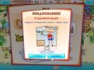 Скриншот игры - Масяня и пляжные заморочки