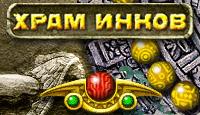 Игра Храм Инков