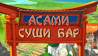 Игра Асами Суши бар